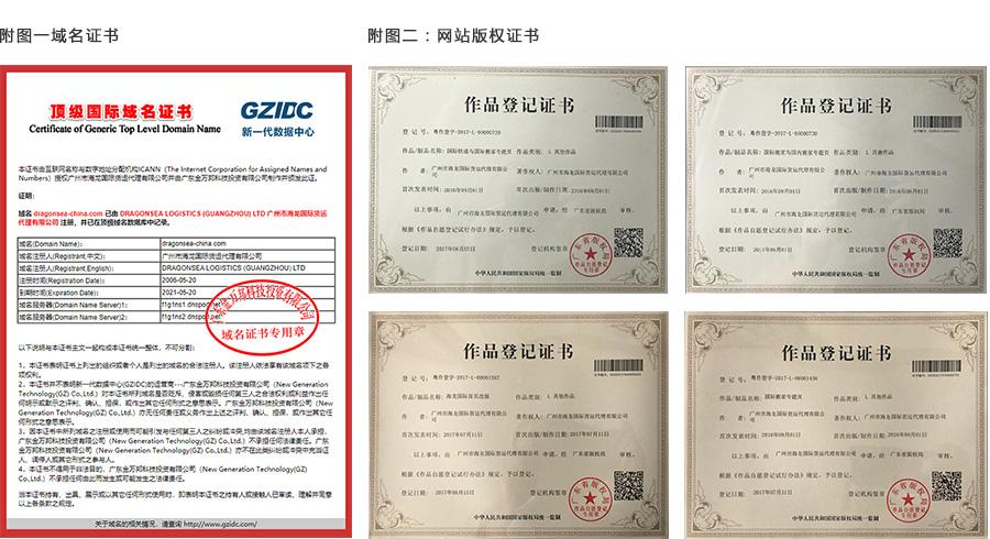 海龙网站版权证书