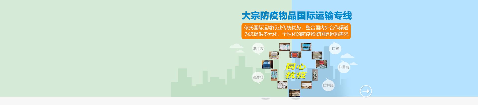 国内资讯_防疫物品快递- 海龙国际快递公司