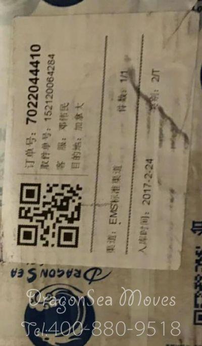 天津市邮政邮局快递加拿大价格查询,多久能到?