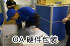 北京国际搬家公司