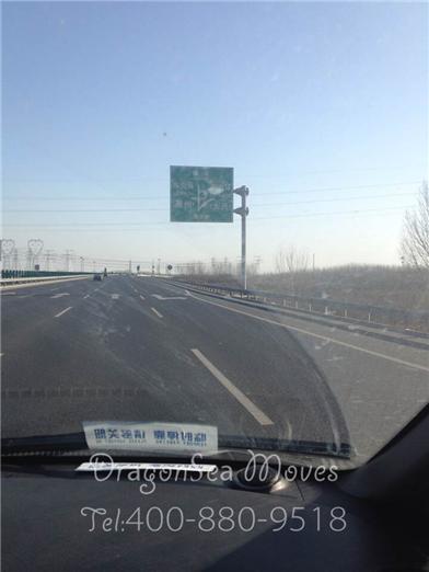再次跨省,从北京出发为山东潍坊搬家到美国客户包装