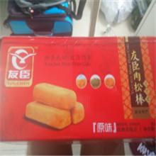 从北京邮寄肉松饼到新西兰