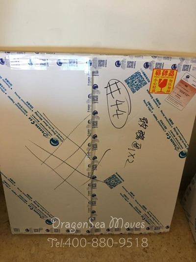 广州门到门海运私人物品到台湾