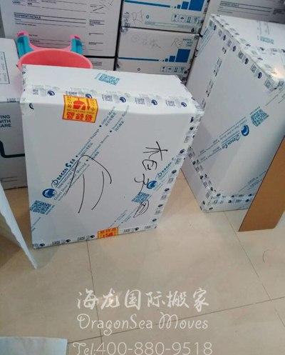 北京搬家具到德国