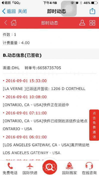 广州市国际邮递美国,怎么往国外寄快递?