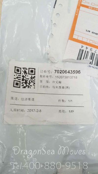广州市寄东西到马来西亚(西)价格,费用能便宜吗?