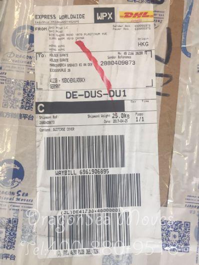 杭州市邮寄包裹到德国价格,收费是怎样?
