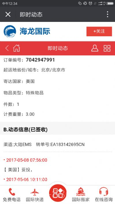 北京市托运到美国费用,找什么国际快递公司?