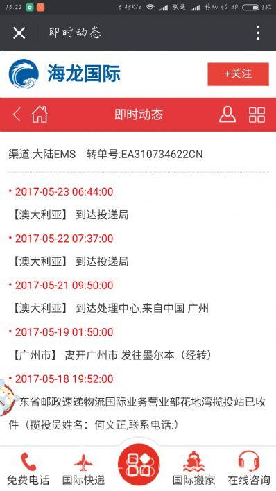 上海市邮寄到澳大利亚价格,费用多少钱?