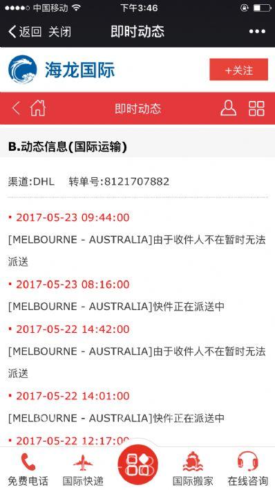 上海市邮寄包裹到澳大利亚价格,收费是怎样?