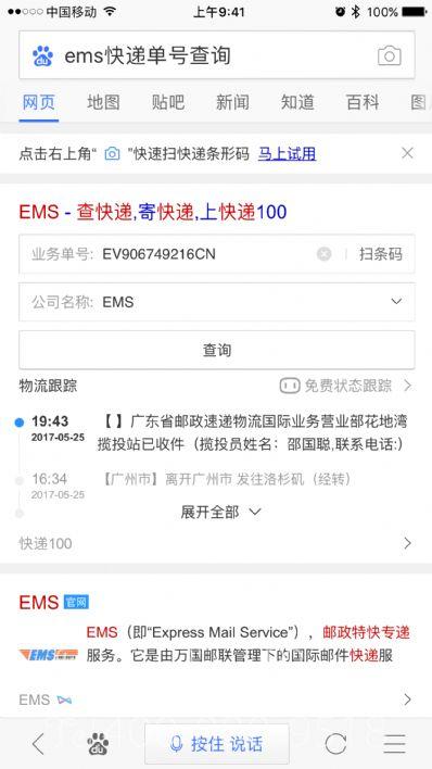 上海市邮寄到美国价格,价格怎么算?