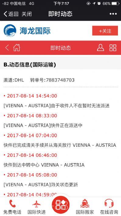 武汉市国际邮递奥地利,怎么往国外寄快递?