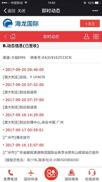 北京市寄托运到澳大利亚,哪个公司最便宜?