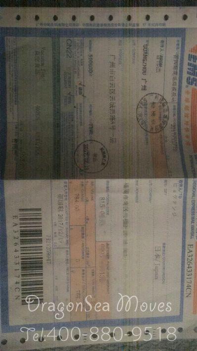 沈阳市托运到日本费用,找什么国际快递公司?