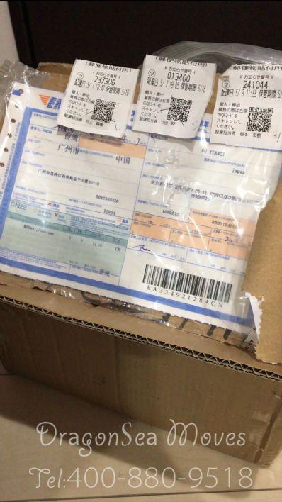 从武汉市托运到日本