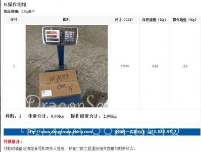北京市怎样托运到英国,国际邮寄收费怎样?
