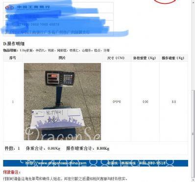 北京市EMS国际快递英国价格,费用多少钱?