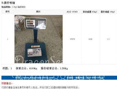 从北京市托运到中国台湾