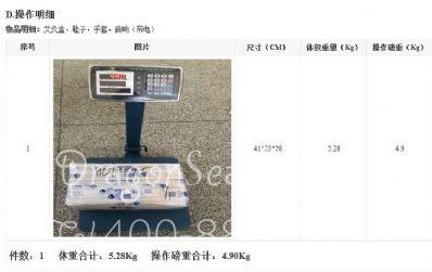 北京市邮寄到美国价格,价格怎么算?