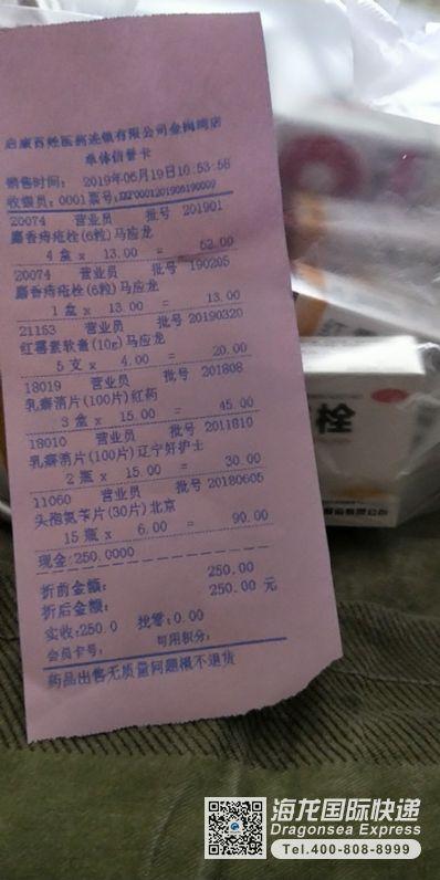 从哈尔滨市托运到日本