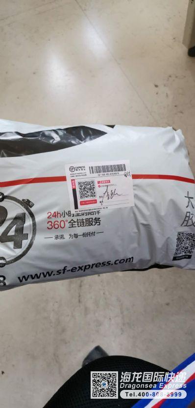 从北京市托运到澳大利亚