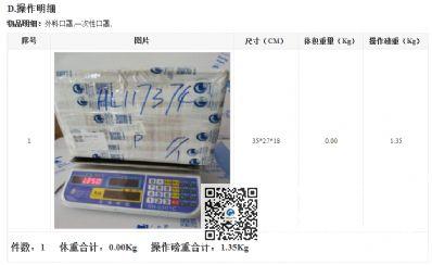 北京市邮寄口罩到美国应该找什么公司?