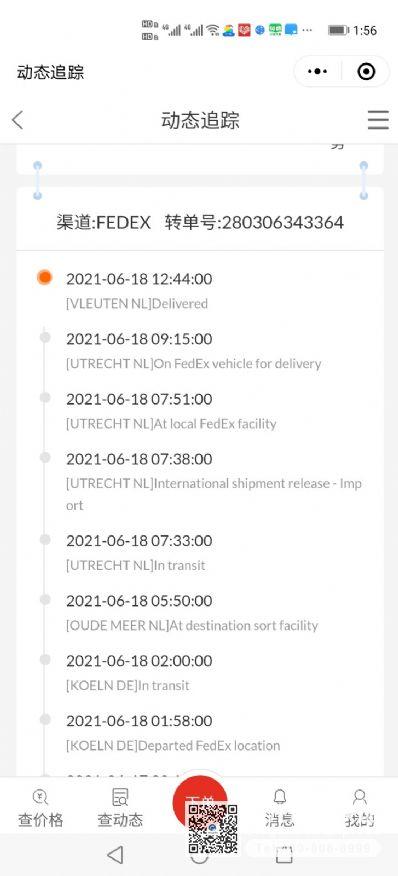 从北京市托运到荷兰
