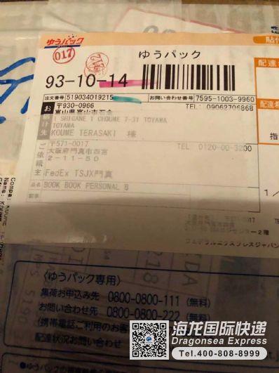 从北京市托运到日本