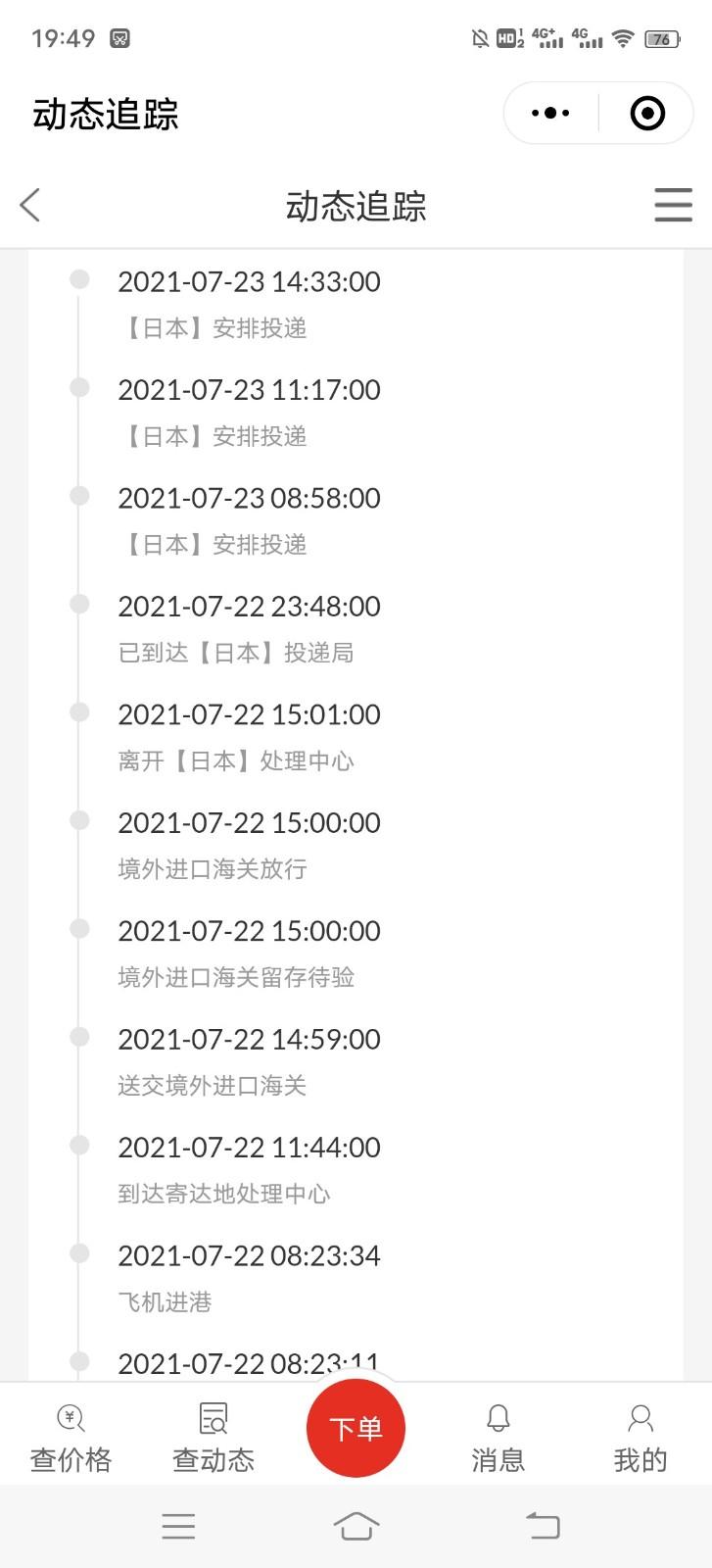 往日本寄鞋子哪家快递便宜?