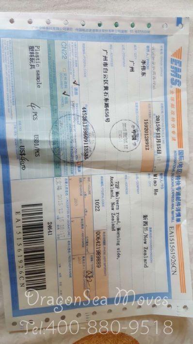 郑州市EMS国际快递新西兰价格,费用多少钱?
